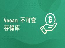 Veeam v11 不可变存储库