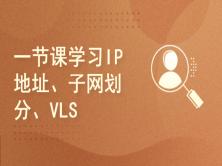 一节课学习IP地址、子网划分、VLSM