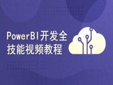 PowerBI开发全技能视频教程