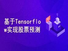 基于Tensorflow实现股票预测的深度学习模型设计与实现