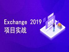 Exchange Server 2019 安装部署及运维管理项目实战