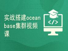 实战搭建oceanbase集群视频课程
