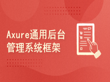 Axure RP9通用后台管理系统框架原型(永久免费更新)