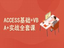 ACCESS零基础到应用系统综合课