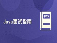 Java面试指南