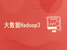 大数据框架Hadoop3