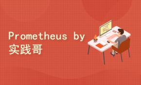 2021实践哥Prometheus+Grafana入门实战视频教程