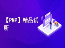 【PMP】精品试听课
