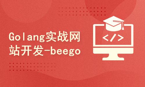 Golang实战网站开发-beego博客实战