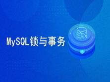 MySQL 锁与事务