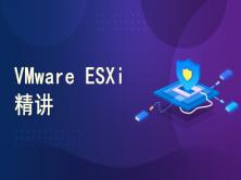 VMware vSphere ESXi 7精讲/Workstation/vCenter/VCSA