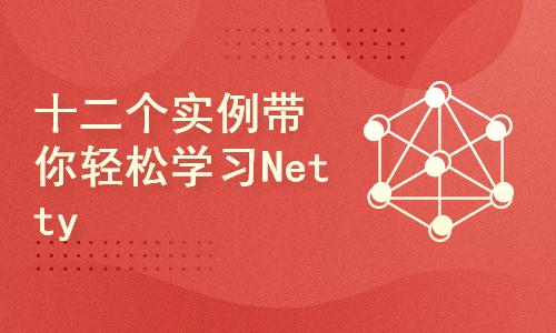 Netty教程:十二个实例带你轻松学习Netty