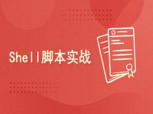 shell脚本编程实战【2021版】-持续更新