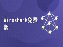 Wireshark免费版--从零开始学Wireshark抓包