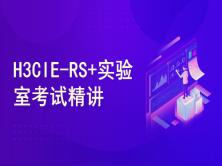 H3CIE-RS+实验考试详解(送笔试题库)