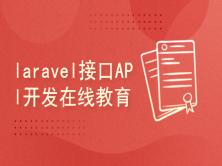 laravel8/uniapp实战接口API/H5/APP/小程序在线教育项目