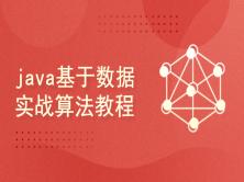 java基于数据实战算法教程