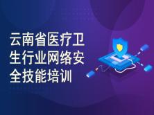 云南省计算机学会数字医疗专业委员会2021云南省医疗卫生行业网络安全技能培训