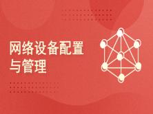 网络设备配置与管理(华为HCIA,带50余张课程思维导图)
