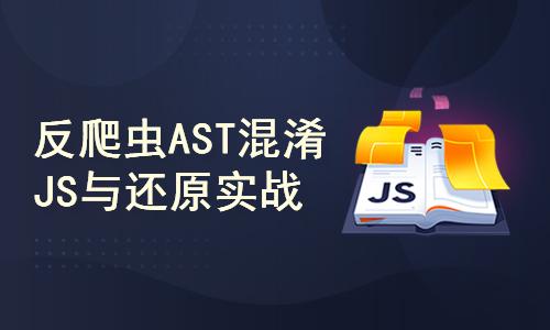反爬虫AST混淆JavaScript与还原实战