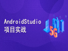 Android Studio项目实战:五子棋