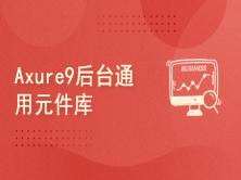 【元件库】Axure RP9后台通用元件库(永久免费更新)