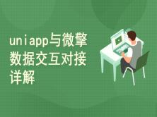 多端框架uniapp+微擎框架数据对接开发教程