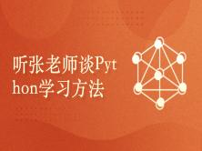 听张荣超老师谈Python学习方法