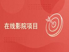 在线影院项目springCloud Alibaba 整合VUE整合mybatisPlus使用阿里云