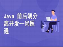 尚硅谷Java微服务+分布式+全栈项目【尚医通】  (本课程不提供答疑服务)