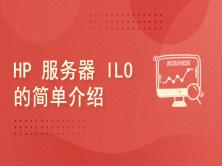 HP 服务器 ILO 的简单介绍