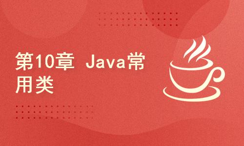 转行做IT-第10章 Java常用类-String类、static、Arrays类、Math类