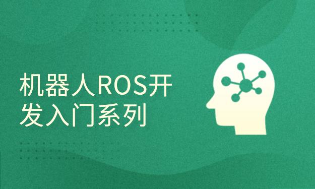 机器人ROS开发入门系列
