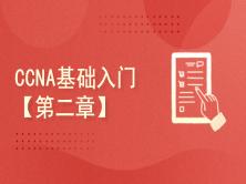 2021思科CCNA基础入门--2【CCNA交换原理和配置篇】