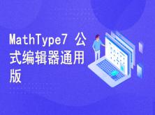 MathType7公式编辑器(专业的数学公式编辑器,兼容office系列)小白到应用视频教程