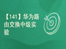 【141】华为路由交换中级实验[2021年录制]