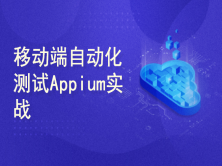 移动端自动化测试Appium实战-基于Java语言-提供源码(小强测试)