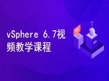企业级 VMware vSphere 6.7虚拟化技术配置与管理(上集)视频课程