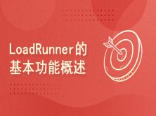 LoadRunner的基本功能概述