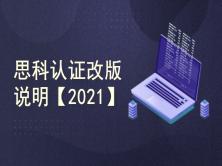 2021思科认证改版说明【CCNA、CCNP、CCIIE】