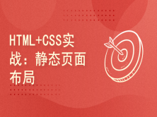 前端开发基础与项目实战:HTML5+CSS(米斯特吴 大前端开发工程师 精品班体验课)
