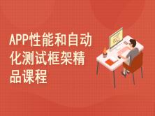 Android APP 性能和自动化测试框架精品课程