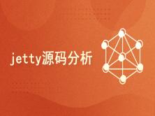 jetty源码分析与架构介绍