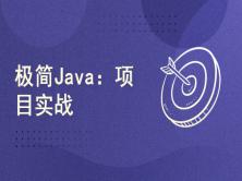 极简Java二十四:基于spring security的实战项目