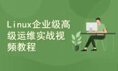 **Linux运维架构师之路-自动化运维助你实现月薪15k+专题