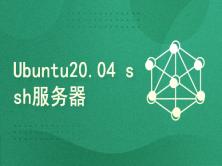 Ubuntu20.04 ssh服务器和客户端配置_公私钥登录