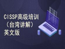 【CISSP高级培训】-信息系统安全认证专业人员(台湾版)