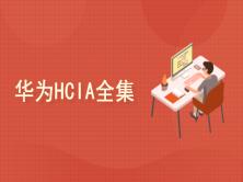华为认证HCIA全集