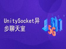 UnitySocket异步聊天室
