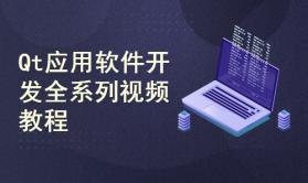 C++ Qt应用软件开发全系列视频教程
